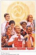 Vintage Russain poster - School band 1950